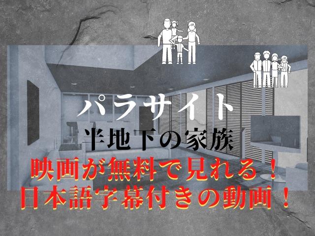 無料動画 パラサイト 半地下の家族