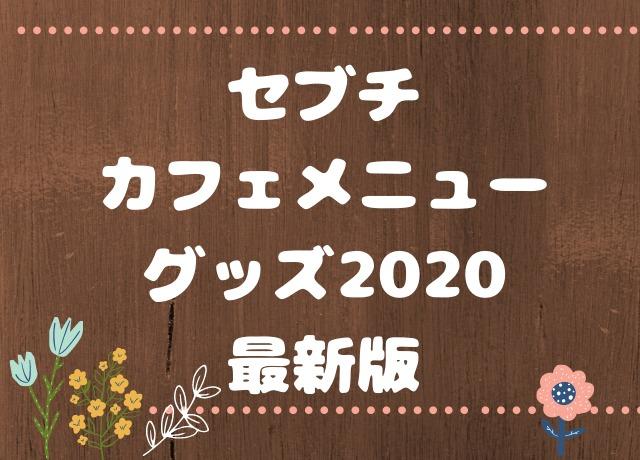 カフェ 2020 セブチ
